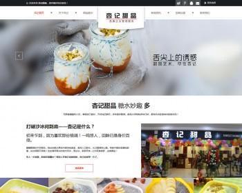 餐饮网站模板杏记甜品官网源码小吃美食微官网响应式网站源码甜品加盟网站餐饮官网
