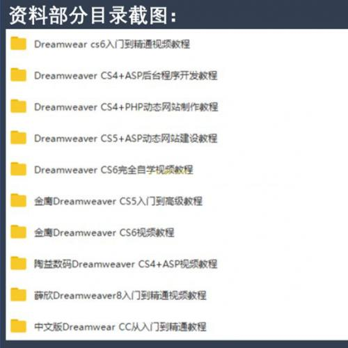 Dreamweaver、cs6、cs5、cc DW+ASP+PHP网页制作设计自学教程视频
