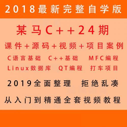 c++视频教程C语言编程开发程序项目实战QT编程MFC