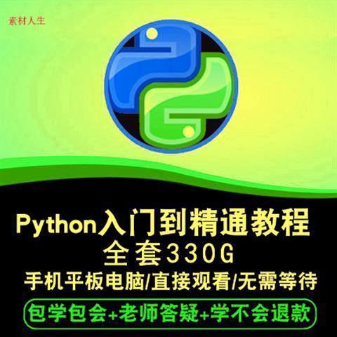 pyhon3 开发教学教程从入门到精通完整教程