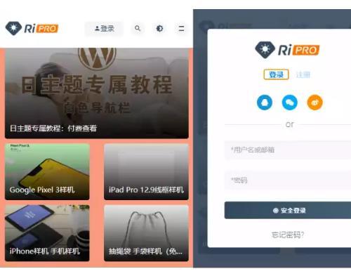 wordpress日主题免费模板下载RiPro6.3.8最新破解版