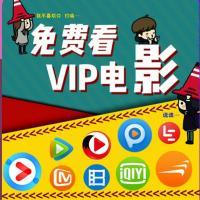 影视APP|聚合影视|爱窝|vip会员免费看  源码+搭建
