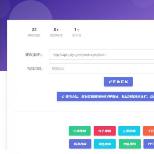 VIP视频解析网页源码调用接口|在线纯HTML|VIP视频解析网页源码