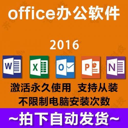 office办公软件Word/Excel/ppt2016win系统激活操作视频教程