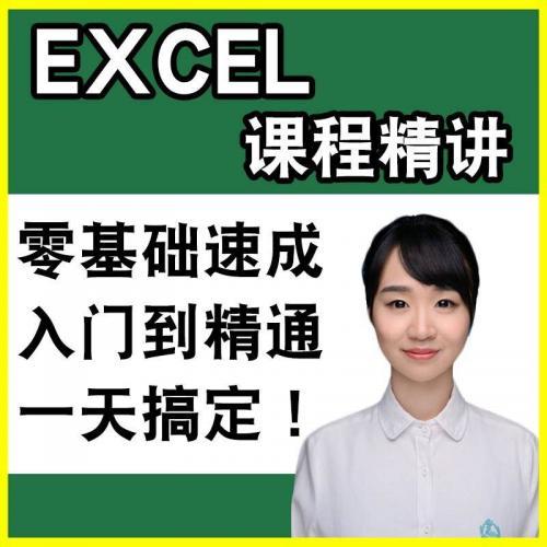 Excel视频教程基础、函数、透视表、图表表格办公软件office2016,Excle小白秒变大神
