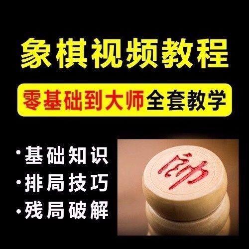 中国象棋视频教程自学大全集象棋残局技巧战术名师零基础入门教学