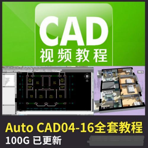 AutoCAD视频教程CAD2016/2014/2012全套 自学全套 CAD视频教程