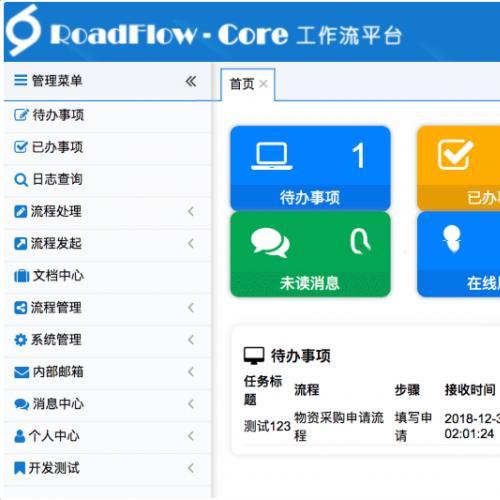 可视化流程引擎RoadFlowCore v2.8.6源码下载