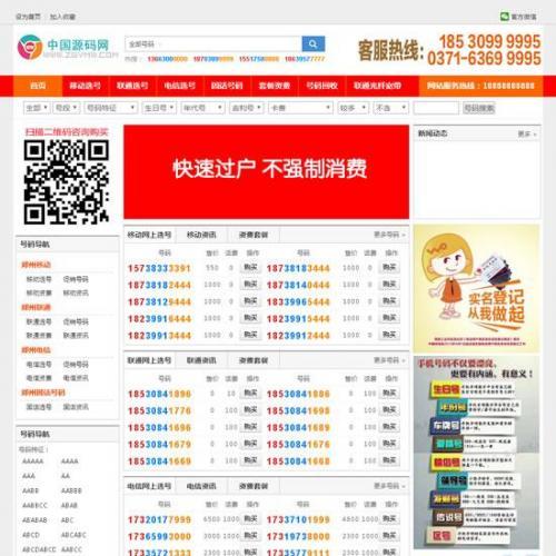 PHP手机靓号号码买卖交易平台网站源码pc网站源码+手机版网站源码