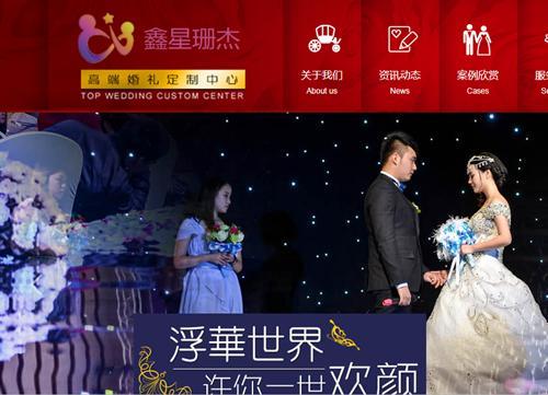 高端大气红色婚庆公司网站婚庆专用网站策划公司网站源码