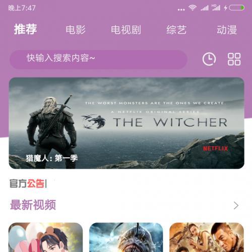 最新影视双端对接苹果cms完整无错影视类App双端可对接游戏直播,娱乐直播